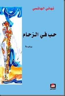 Hob Fi Zouham-Tahani Hashimi (1)