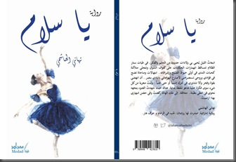 غلاف رواية يا سلام الامام والخلف
